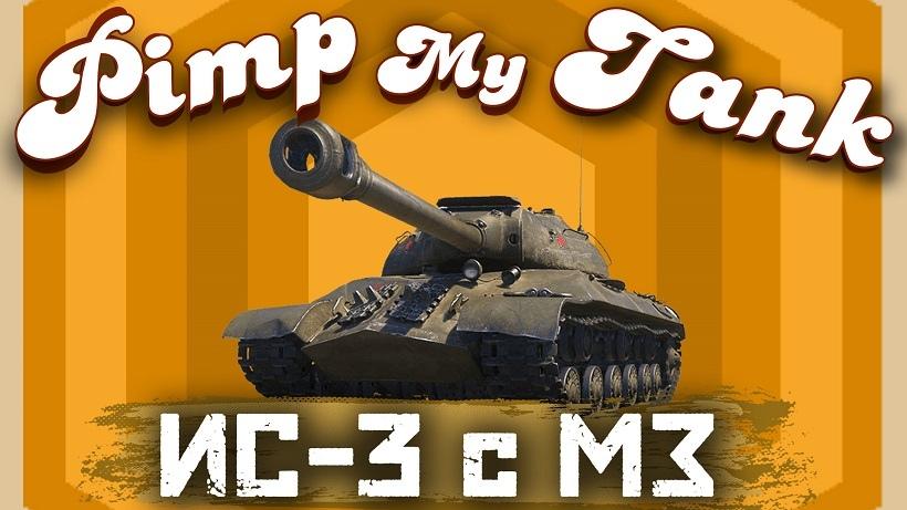 is3 с m3,шы3 с ь3,ис3,ис-3 с м3,какие перки качать,какое оборудование ставить,ис-3 с м3 оборудование,ис-3 м3 что ставить,прем танк,pimp my tank,discodancerronin,ис 3 с мз какое оборудование ставить,ис-3 с механизмом заряжания,гайд ис-3 с мз,ис3 с мз оборудование