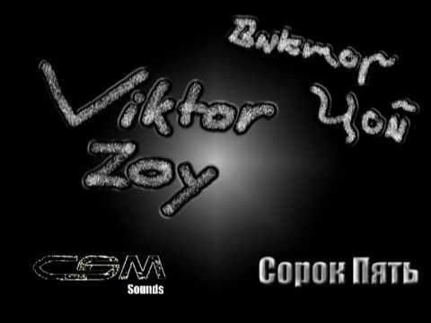 Viktor Zoy - Bremja jest a dengie net.mpg