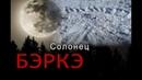 дневникэвенка Охота на волков в Якутии. Солонец. Попалась самка./Hunting in Yakutia