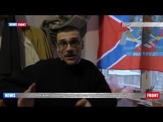 Как живут бывшие узники совести украинских тюрем в ДНР