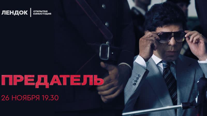 Премьера фильма Предатель в Лендоке 26 11
