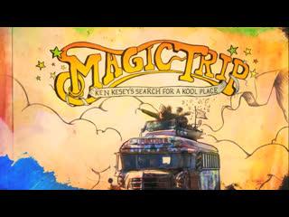 Волшебное путешествие / Волшебный глюк / Magic Trip: Ken Kesey's Search for a Kool Place (2011, США) (док. фильм) озвучка