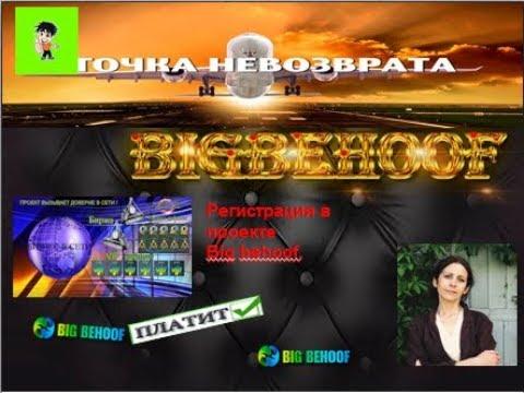 МАРКЕТИНГ проекта Big Behoof