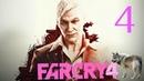 Прохождение игры Far Cry 4 Волчье логово №4
