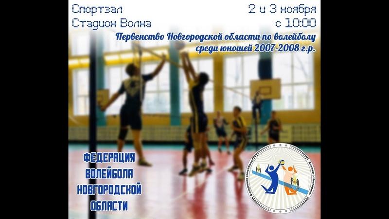 Награждение, Первенства НО по волейболу среди юношей 2007-2008 г.р.
