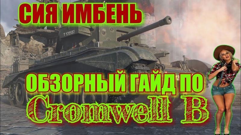 WoT Blitz Обзор Cromwell B Берлин Гайд по Кромвель Б в Вот Блиц Обзор