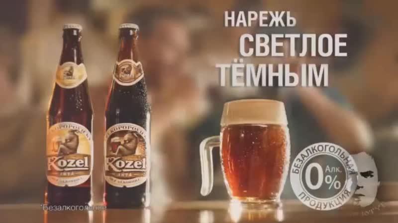 Реклама Kozel Rezany