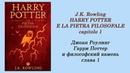 1_2. Гарри Поттер и философский камень / Harry Potter e la pietra filosofale, audiolibro