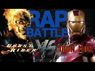 Рэп Баттл - Призрачный Гонщик vs. Железный-Человек