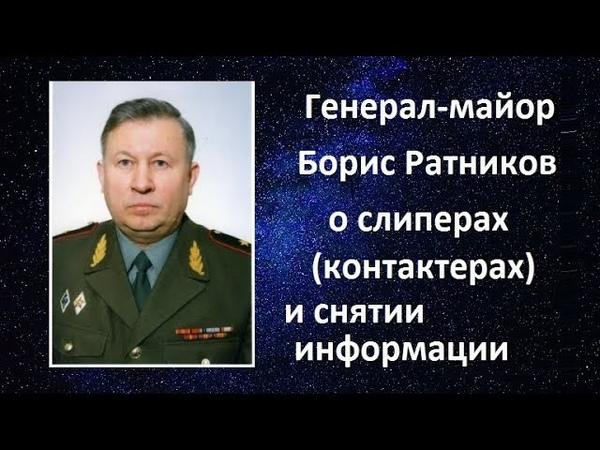 Генерал Ратников о слиперах контактерах