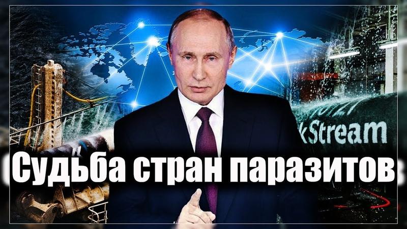Судьба стран паразитов: Украина, Белоруссия и Болгария хотят работать в «Турецком потоке»