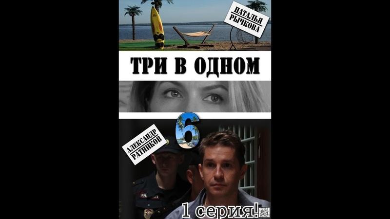ТРИ В ОДНОМ-6 1 серия