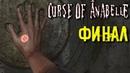 Изгнали всех демонов! Концовка Curse of Anabelle The End 3 Horror games