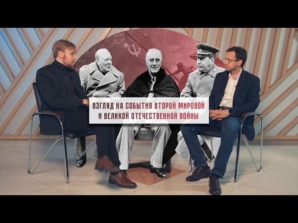 Взгляд на события Второй мировой и Великой Отечественной войны