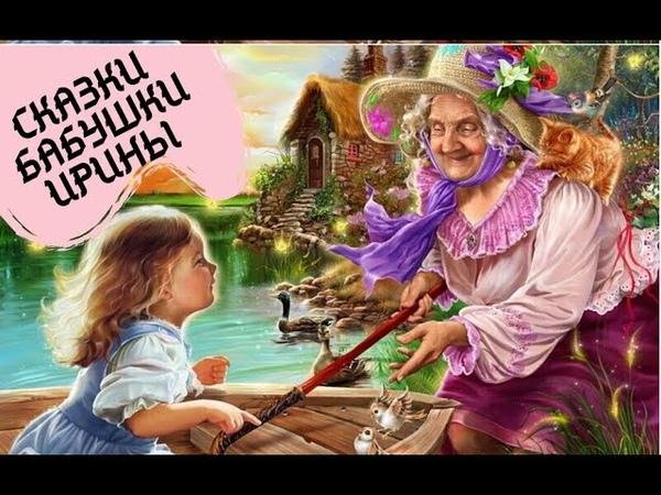 Путешествие Эмили в волшебную страну королевы Ночи Добрые сказки от бабушки Ирины