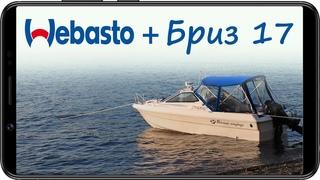 Установка Webasto на катер Бриз 17