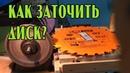 Заточка победитового диска на самодельном приспособлении. Заточка диска с твердосплавными напайками