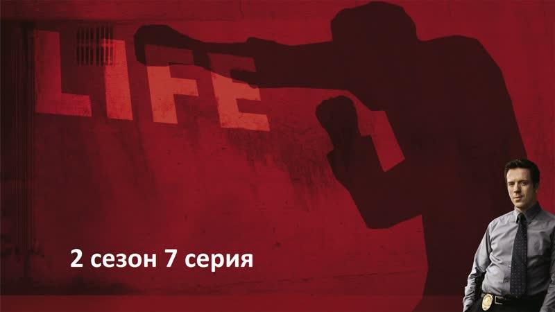 Жизнь как приговор 2 сезон 7 серия Life сериал 2007 2009