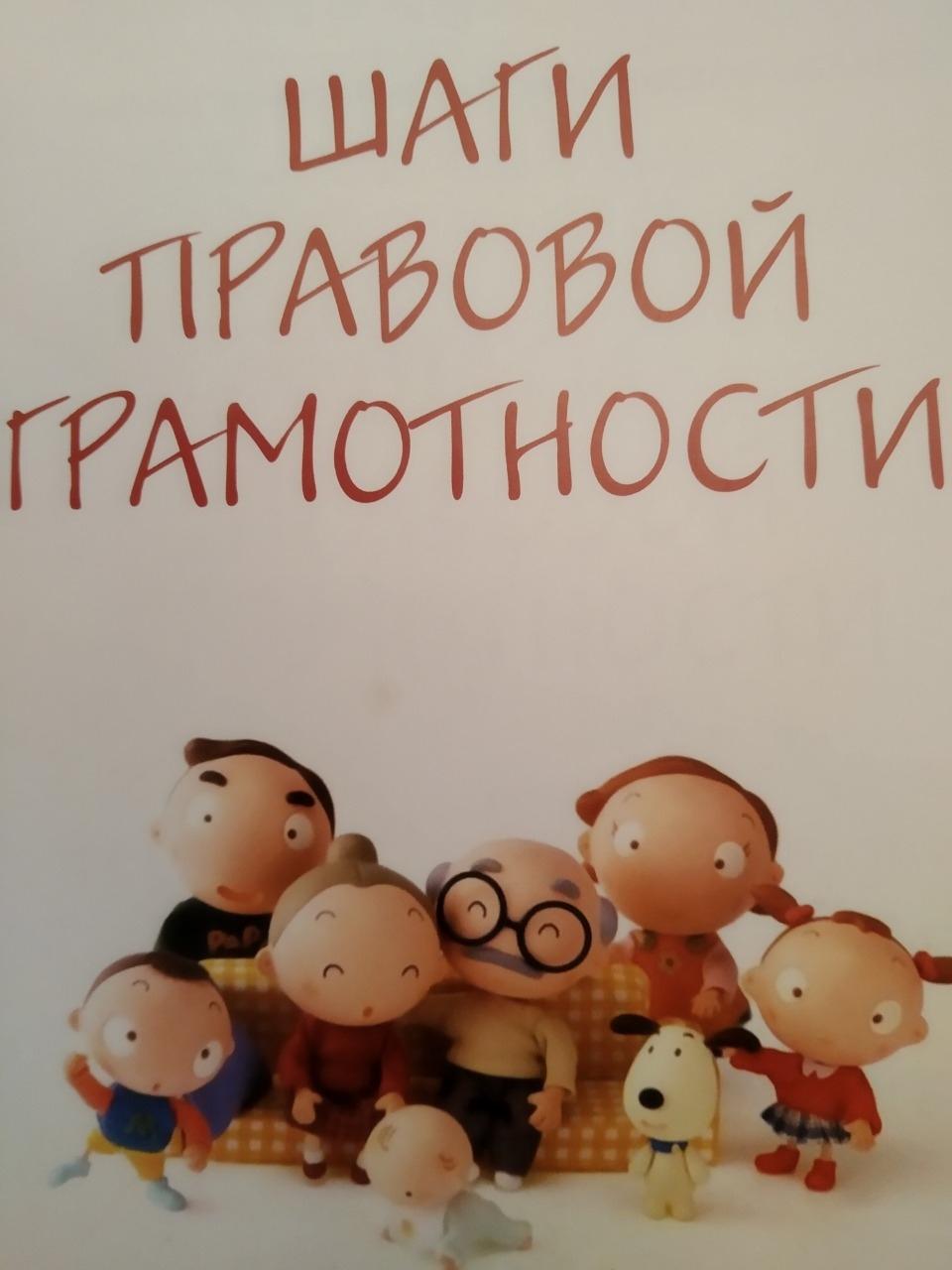 Занятие в «Школе будущих родителей»