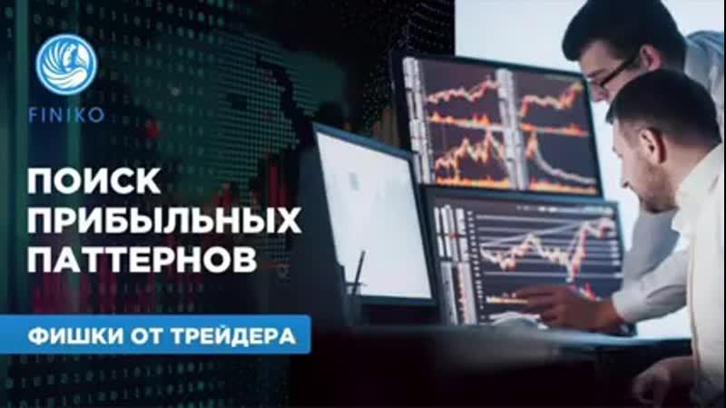 Фишки от трейдера - поиск прибыльных паттернов_low.mp4