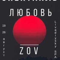 ЛЮБОВЬ.ZOV | СПЕКТАКЛЬ В МОСКВЕ | 14 февраля