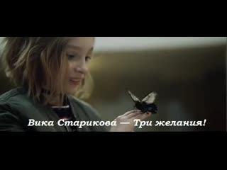 Вика Старикова — Три желания!