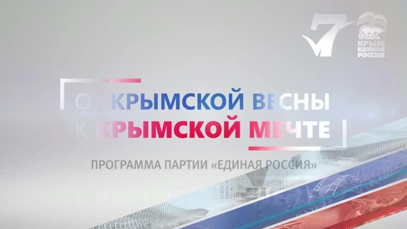 Мечта жителей села Ишунь Красноперекопского района