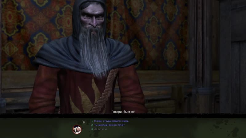 Борода баганула