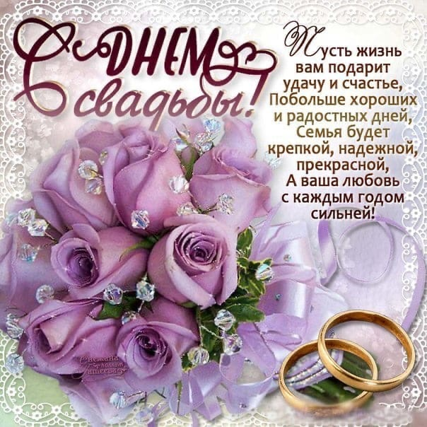 прикольные поздравление с днем свадьбы подружке калитку идти