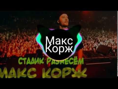 Макс Корж Стадик разнесем