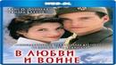 В любви и войне.1996.WEB-DL.1080p.