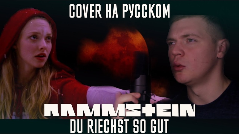 Rammstein Du Riechst So Gut Cover Кавер На Русском by Foxy Tail🦊
