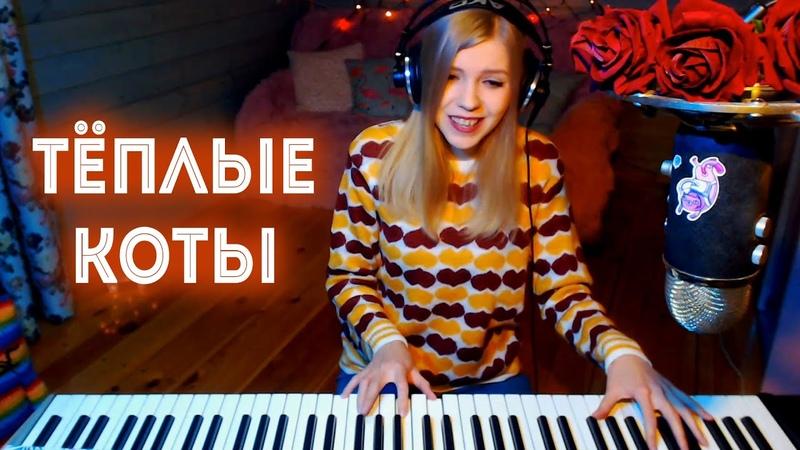 Flёur - Тёплые коты кавер на пианино (Мария Безрукова)
