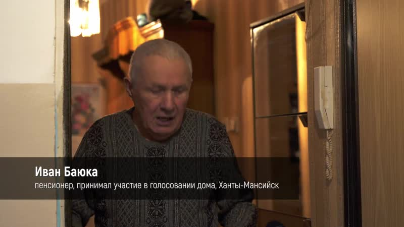 Пенсионер из Ханты Мансийск Иван Баюка рассказал о процессе надомного голосования по поправкам в Конституцию