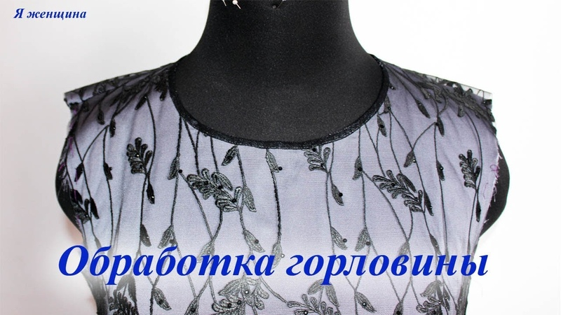Обработка горловины платья из кружева