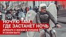 Древарх из Архангельска о жизни в Украине и своем быте 29