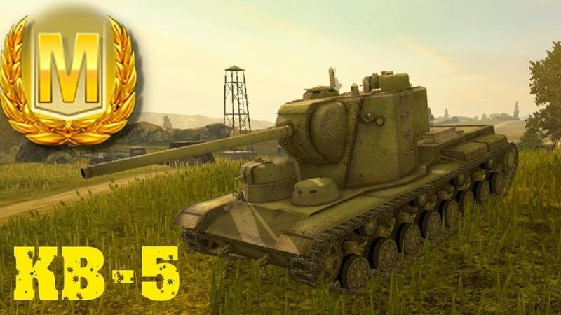 WoTBlitz: КВ-5 СИСЬКОТРЯС