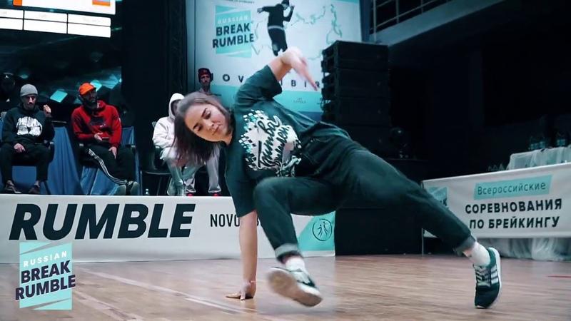 Мелкая vs Aili Semifinal Юниорки 16 18 Russian Break Rumble Novosibirsk 2020
