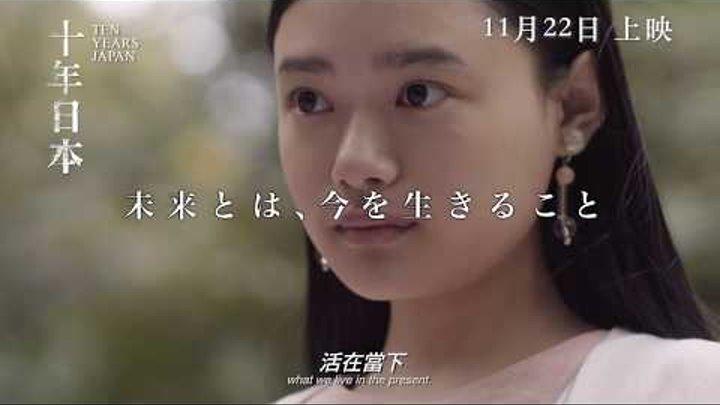 [Архи] 10 лет в Японии (трейлер) Ten Years Japan 正式預告片 11月22日 正式上映