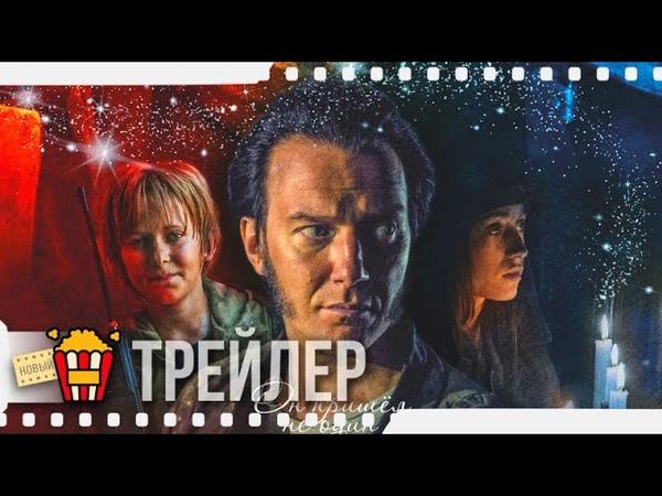 ПРИШЕЛЕЦ ИЗ СКАЗКИ Русский трейлер 2019 Камила Буяльска Алиция Домбровска