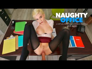 Naughty Office (VR porn)