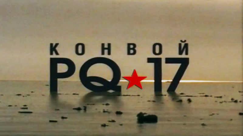Конвой PQ 17 1 8 серия 2004
