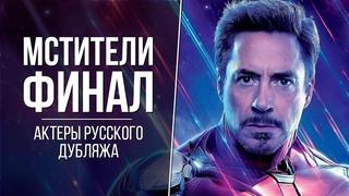 """""""Мстители: Финал"""": кто озвучивал самый кассовый фильм в мире в русском дубляже NR"""