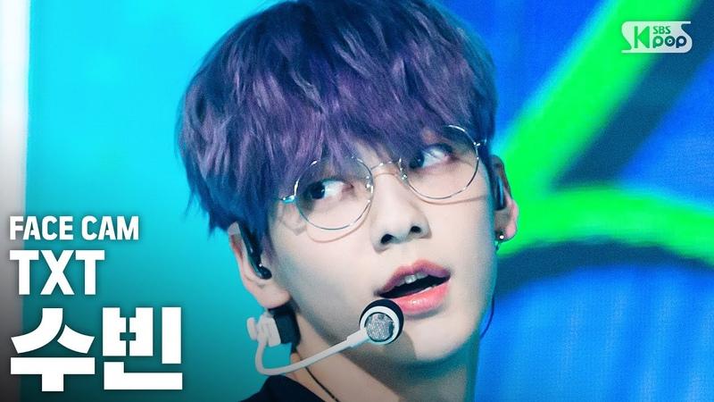[페이스캠4K] TXT 수빈 'Drama' (TXT SOOBIN FaceCam)│@SBS Inkigayo_2020.5.24
