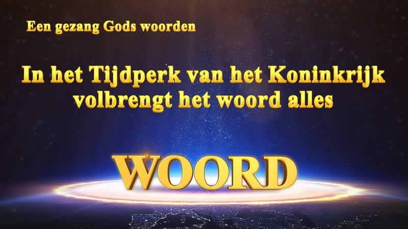 Gezang Gods woorden 'In het Tijdperk van het Koninkrijk volbrengt het woord alles
