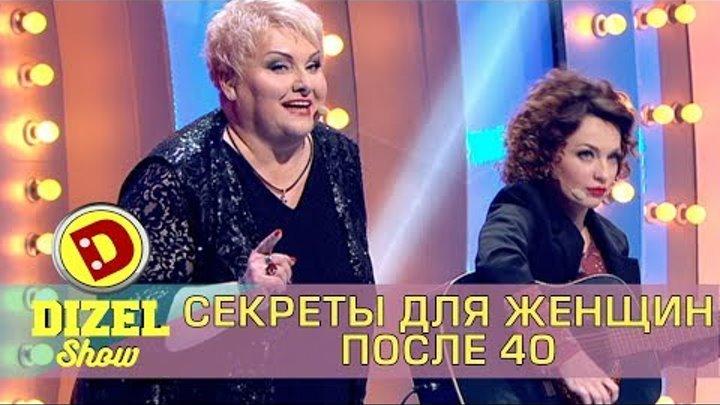 Чудо Женщина как оставаться красивой после 40 советы Виктория Булитко и Марина Поплавская Дизель