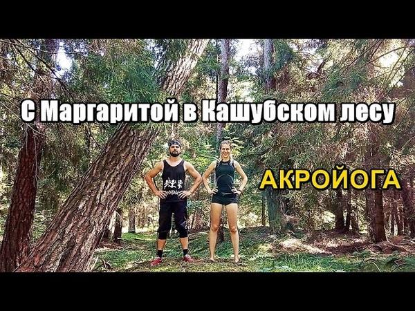 С Маргаритой в Кашубском лесу