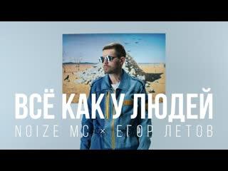Noize MC - Все как у людей I клип #vqmusic (Нойз Мс)