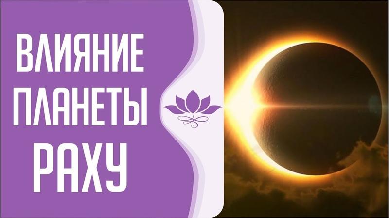 Как планета Раху влияет на людей и общество Рами Блект