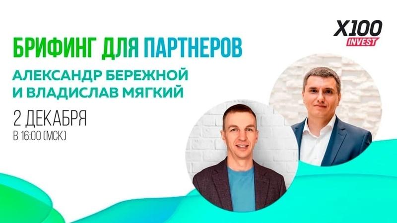 02 12 2020 Брифинг для партнеров Спикеры Александр Бережной Владислав Мягкий 16 00 МСК